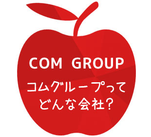 コムグループってどんな会社?